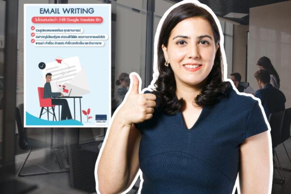 3-4-คอร์สเรียน-Email-Writing